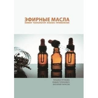 Эфирные масла: химия, технология, анализ и применение Пучкова Т.В. 2020 г. (Школа косметических химиков)