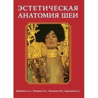 Эстетическая анатомия шеи Воробьев А.А. 2018 г. (ЭЛБИ)