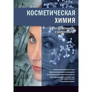 Косметическая химия для косметологов и дерматологов Барретт-Хилл Ф. 2020 г. (Косметика и медицина)