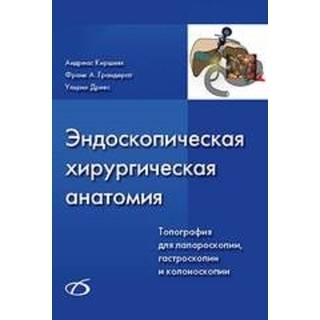 Эндоскопическая хирургическая анатомия. Топография для лапароскопии, гастроскопии и колоноскопии + CD А. Киршняк 2014 г. (Медицинская литература)