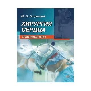 Хирургия сердца. Руководство Островский Ю. П. 2007 г. (Медицинская литература)