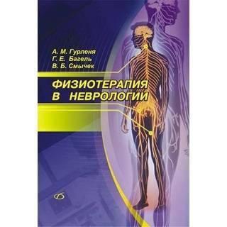 Физиотерапия в неврологии (практическое руководство) Гурленя А. М. 2016 г. (Медицинская литература)