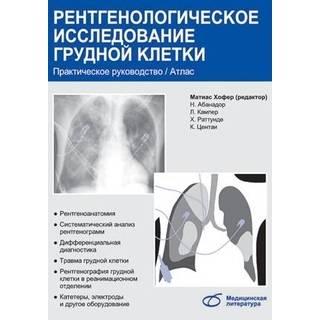 Рентгенологическое исследование грудной клетки. Практическое руководствоАтлас М. Хофер 2008 г. (Медицинская литература)