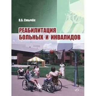 Реабилитация больных и инвалидов Смычёк В. Б. 2009 г. (Медицинская литература)