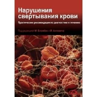 Нарушения свертывания крови. Практические рекомендации по диагностике и лечению М. Бломбек 2014 г. (Медицинская литература)