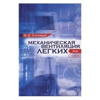 Механическая вентиляция легких Сатишур О. Е. 2020 г. (Медицинская литература)