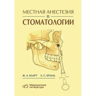 Местная анестезия в стоматологии Ж. А. Баарт 2010 г. (Медицинская литература)