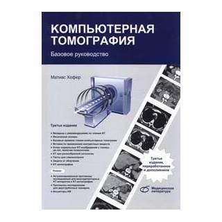 Компьютерная томография. Базовое руководство (3-е издание) М. Хофер 2011 г. (Медицинская литература)