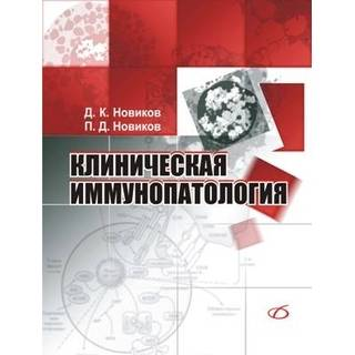 Клиническая иммунопатология. Руководство Новиков Д. К. 2009 г. (Медицинская литература)