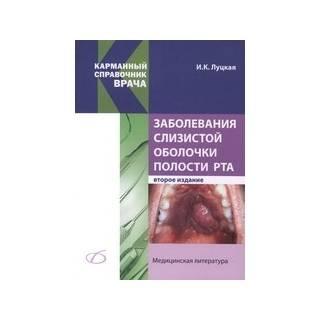 Заболевания слизистой оболочки полости рта (2-е издание) Луцкая И. К. 2014 г. (Медицинская литература)