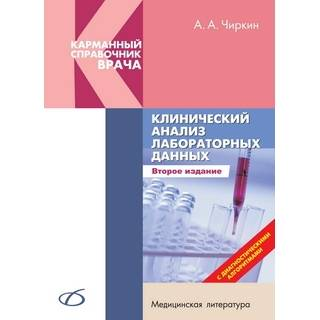Клинический анализ лабораторных данных (2-е издание) Чиркин А. А. 2019 г. (Медицинская литература)