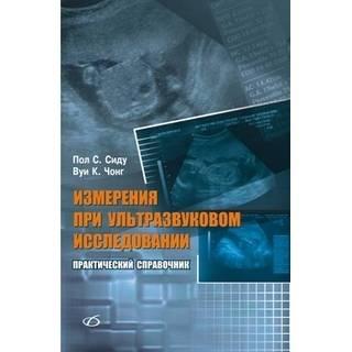 Измерения при ультразвуковом исследовании (практический справочник) Пол С. Сиду 2012 г. (Медицинская литература)