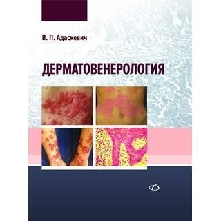 Дерматовенерология. Руководство Адаскевич В. П. 2019 г. (Медицинская литература)