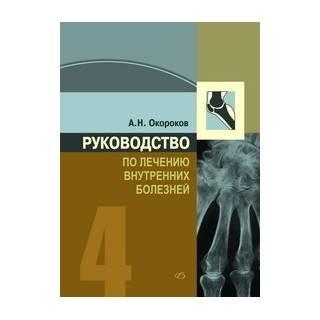 Руководство по лечению внутренних болезней, т. 4. Лечение ревматических болезней Окороков А. Н. 2013 г. (Медицинская литература)