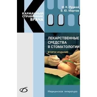 Лекарственные средства в стоматологии (2-е издание) Луцкая И. К. 2018 г. (Медицинская литература)