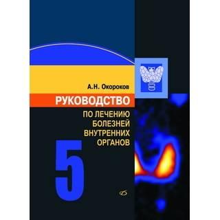 Руководство по лечению внутренних болезней, т. 5. Лечение эндокринных болезней Окороков А. Н. 2018 г. (Медицинская литература)
