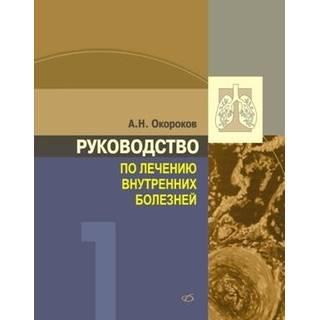Руководство по лечению внутренних болезней, т. 1. Лечение болезней легких Окороков А. Н. 2008 г. (Медицинская литература)