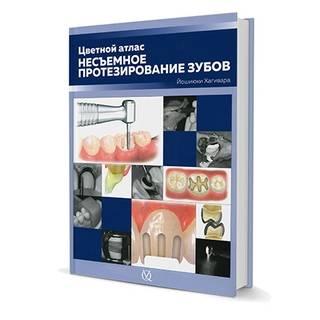 Несъемное протезирование зубов. Цветной атлас. Йошиюки Хагивара 2019 г. (Дентал-Азбука)