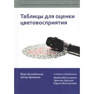 Таблицы для оценки цветовосприятия Йёрн Кухенбеккер Дитер Брошман 2017 г. (gl)