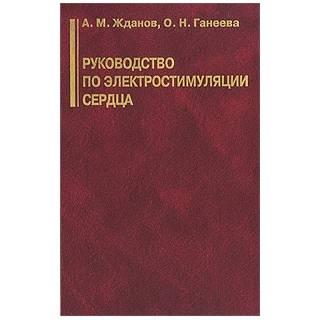 Руководство по электростимуляции сердца Жданов 2008 г. (Медицина)