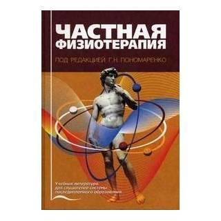 Частная физиотерапия Пономаренко 2005 г. (Медицина)