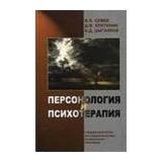 Персонология и психотерапия Семке 2009 г. (Медицина)