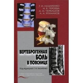 Вертеброгенная боль в пояснице (технология диагностики и лечения) Назаренко 2008 г. (Медицина)