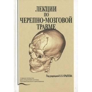 Лекции по черепно-мозговой травме Крылов 2010 г. (Медицина)