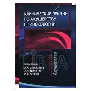 Клинические лекции по акушерству и гинекологии т 1 Акушерство Стрижаков 2010 г. (Медицина)