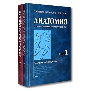 Анатомия с основами спортивной морфологии т 1 , 2 Сапин 2003 г. (Медицина)
