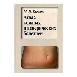Атлас кожных и венерических болезней Курдина 2008 г. (Медицина)
