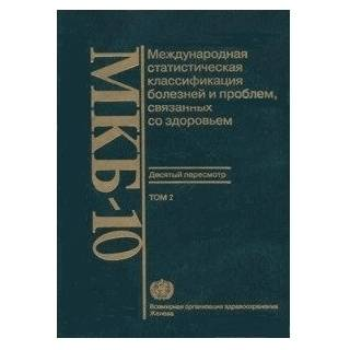 Международный классификатор болезней 10-го пересмотра том 2 МКБ-10 2003 г. (Медицина)