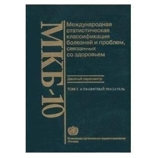 Международный классификатор болезней 10-го пересмотра. том 3 Алфавитный указатель МКБ-10 1998 г. (Медицина)