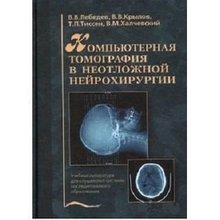 Компьютерная томография в неотложной нейрохирургии Лебедев 2005 г. (Медицина)