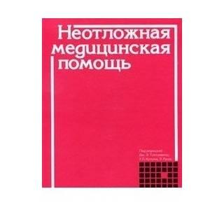 Неотложная медицинская помощь Тинтинали 2001 г. (Медицина)