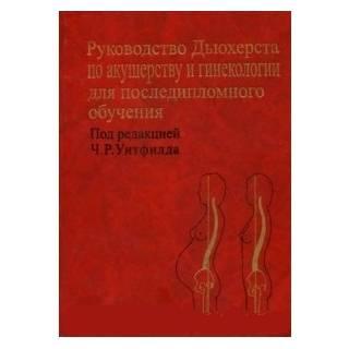 Руководство Дьюхерста по акушерству и гинекологии для последипломного обучения Уитфилд 2003 г. (Медицина)