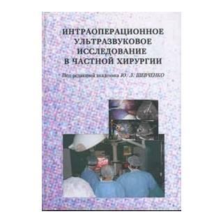 Интраоперационное ультразвуковое исследование в частной хирургии Шевченко 2006 г. (Медицина)
