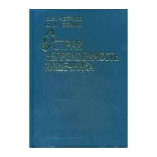 Острая непроходимость кишечника Чернов 2008 г. (Медицина)