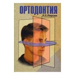 Ортодонтия. Диагностика и лечение зубочелюстных аномалий Персин 2007 г. (Медицина)