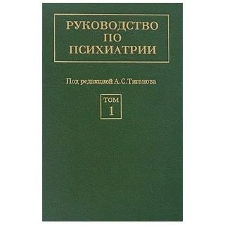 Руководство по психиатрии т 1 , 2 Тиганов 1999 г. (Медицина)