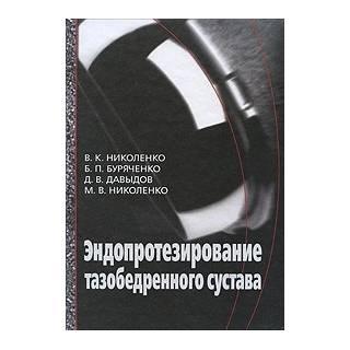 Эндопротезирование при ранениях, повреждениях и заболеваниях тазобедренного сустава Николенко 2009 г. (Медицина)