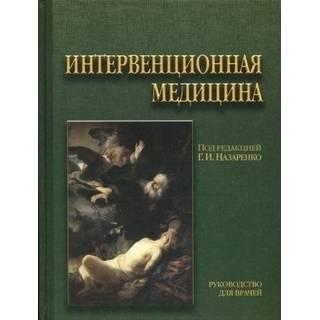 Интервенционная медицина Назаренко 2012 г. (Медицина)