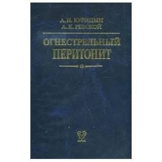 Огнестрельный перитонит Курицын 2007 г. (Медицина)