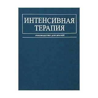 Интенсивная терапия Малышев 2002 г. (Медицина)
