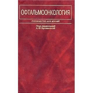Офтальмоонкология Бровкина 2002 г. (Медицина)