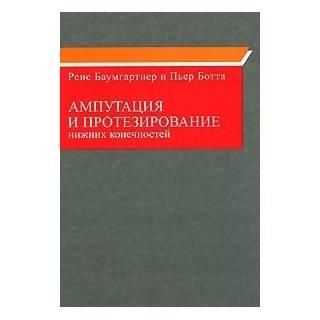 Ампутация и протезирование нижних конечностей Баумгартнер 2002 г. (Медицина)