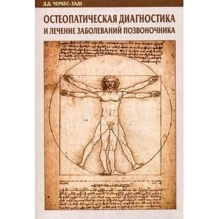 Остеопатическая диагностика и лечение заболеваний позвоночника Черкес-Заде 2007 г. (Медицина)