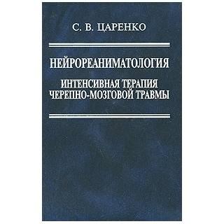 Нейрореаниматология. Интенсивная терапия черепно-мозговой травмы Царенко 2009 г. (Медицина)