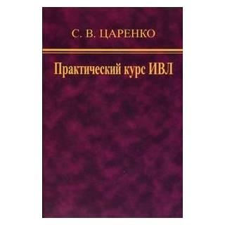 Практический курс ИВЛ Царенко 2007 г. (Медицина)