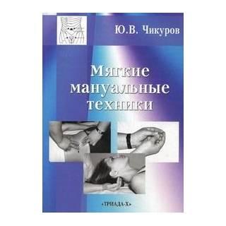 Мягкие мануальные техники Чикуров 2019 г. (Триада Х)